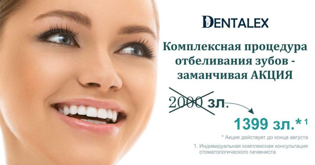 Dentalex-otbelivaniye_zubov-aktsiya